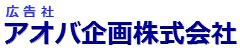 アオバ企画株式会社