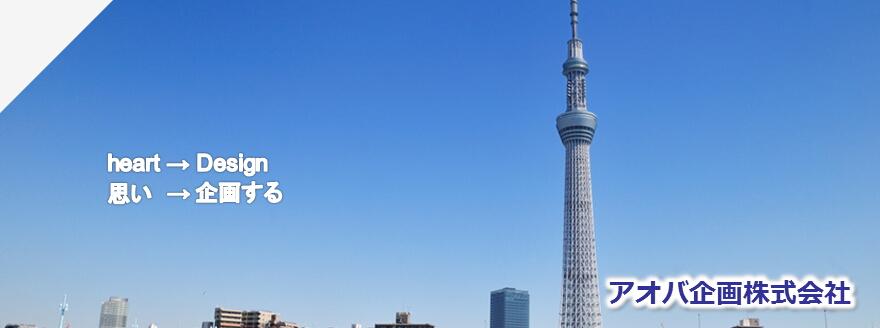 アオバ企画は東京都墨田区の広告代理店です。